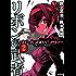 ガールズ&パンツァー リボンの武者 2 (コミックフラッパー)