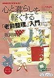 こころをよむ 心と暮らしを軽くする― 「老前整理」入門 (NHKシリーズ)