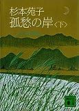 孤愁の岸(下) (講談社文庫)
