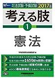 司法試験・予備試験 考える肢 (1) 憲法 2017年 (司法試験・予備試験 短答式・肢別過去問集)