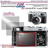 フッ素・防指紋撥水撥油フィルム PRO GUARD F2AF-Fuss (2p set) for FUJIFILM X10 - FinePix X100 / DCDPF-PGFPX100