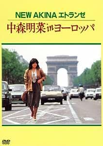 NEW AKINA エトランゼ 中森明菜 in ヨーロッパ [DVD]