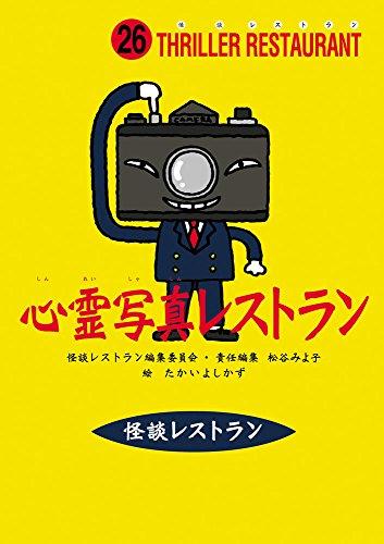 怪談レストラン(26)心霊写真レストラン