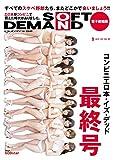 ソフト・オン・デマンドDVD 2019年 09月号 VOL.99【電子書籍版】 [雑誌] ソフト・オン・デマンド DVD