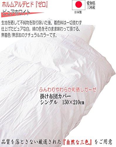 HAPPY SINGU RABO 掛け布団カバー 和晒し(わさらし) ガーゼ 日本製 綿100% (シングルロング・ピュアホワイト)