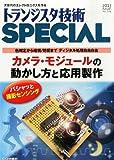 トランジスタ技術 SPECIAL (スペシャル) 2013年 10月号 [雑誌]