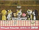 TOMONORI TANIGUCHI 絵本カレンダー2020 ([カレンダー])