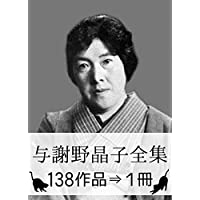 『与謝野晶子全集・138作品⇒1冊』【源氏物語・現代訳つき】