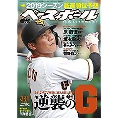 週刊ベースボール 2019年 3/11 号 特集:巨人特集&2019シーズン順位予想