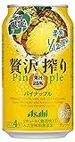 アサヒ 贅沢搾り 期間限定 パイナップル [ チューハイ 350ml×24本 ]