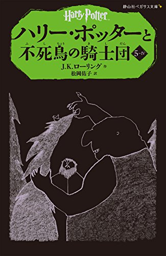 ハリー・ポッターと不死鳥の騎士団 5-4 (静山社ペガサス文庫)の詳細を見る