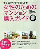女性のためのマンション購入ガイド―年収300万円でも買える (別冊美しい部屋)