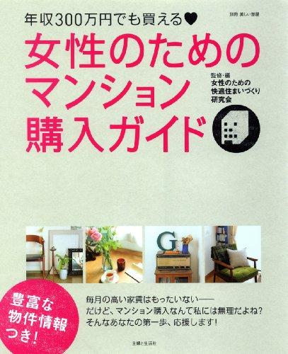 女性のためのマンション購入ガイド―年収300万円でも買える (別冊美しい部屋...