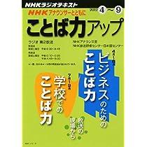 NHK アナウンサーとともに ことば力アップ 2012年4~9月  (NHKシリーズ)