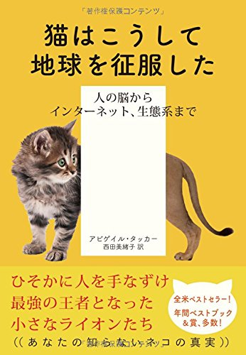 お猫様にもっと奉仕するために、その歴史と生態を知る一冊──『猫はこうして地球を征服した 人の脳からインターネット、生態系まで』