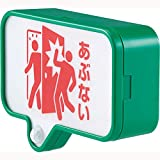 キングジム 扉につけるお知らせライト 緑 TAL10ミト 【まとめ買い3個セット】