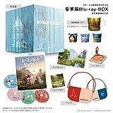 ムーミン谷のなかまたち 豪華版 Blu-ray-BOX(完全数量限定生産)[DAXA-5638][Blu-ray/ブルーレイ]
