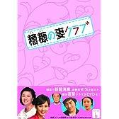 糟糠(そうこう)の妻クラブDVD-BOX6(5枚組)