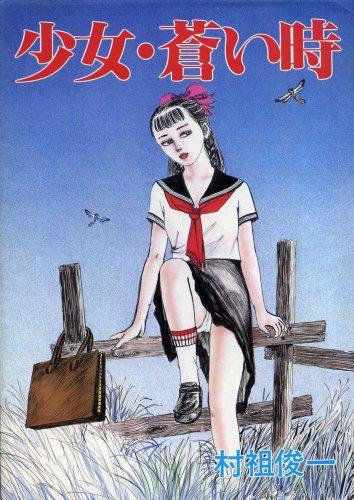 少女・蒼い時 (1982年) (Comic pack)
