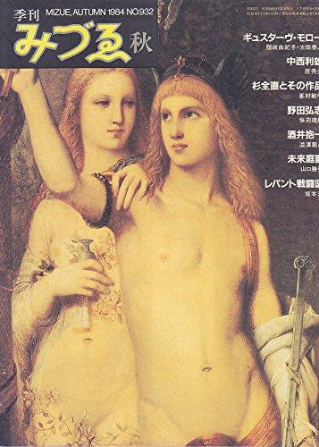 季刊 みづゑ 秋 1984 NO.932 ギュスターヴ・モロー 杉全直 野田弘志 中西利雄   みづえ