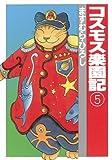 コスモス楽園記5 (扶桑社コミックス)