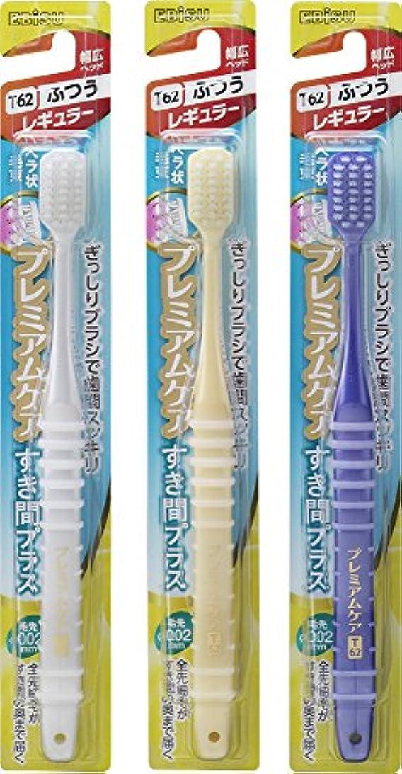 薬用魔法靴エビス 歯ブラシ プレミアムケア すき間プラス レギュラー ふつう 3本組 色おまかせ