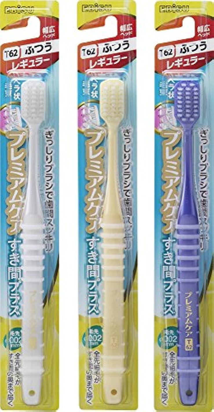 完璧中央値国エビス 歯ブラシ プレミアムケア すき間プラス レギュラー ふつう 3本組 色おまかせ