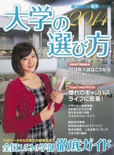 大学の選び方 2014 (週刊朝日進学MOOK)