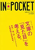 IN★POCKET 2015年 4月号