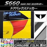 AP ドアバックステッカー クローム調 ホンダ S660 JW5 2015年04月~ レッド AP-CRM2062-RD 入数:1セット(2枚)