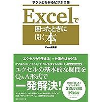 Excel(エクセル)で困ったときに開く本 サクッとわかるビジネス版 (アサヒオリジナル)