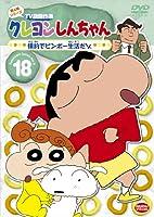 クレヨンしんちゃん TV版傑作選 第4期シリース゛ 18 倹約でビンボー生活だゾ [DVD]