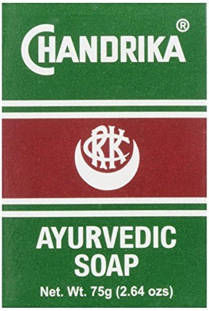 詳細な違反する圧縮するAyuruedic Soap Chandrika 2.64 Oz Bar by Chandrika [並行輸入品]