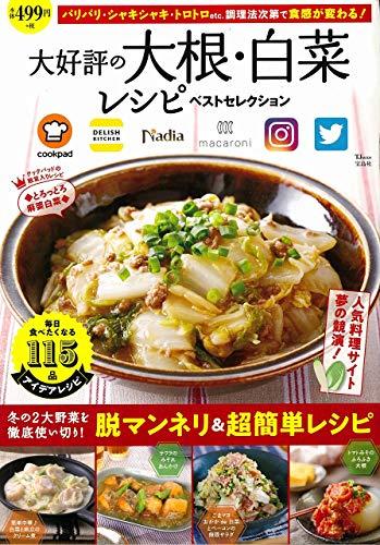 大好評の大根・白菜レシピ ベストセレクション (TJMOOK)