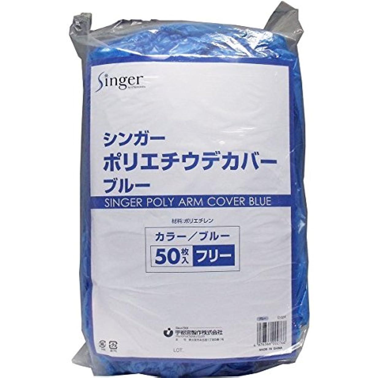 ヤギ対角線カレンダーシンガー ポリエチウデカバー (腕カバー) ブルー フリーサイズ 1000枚入り 50枚x20袋