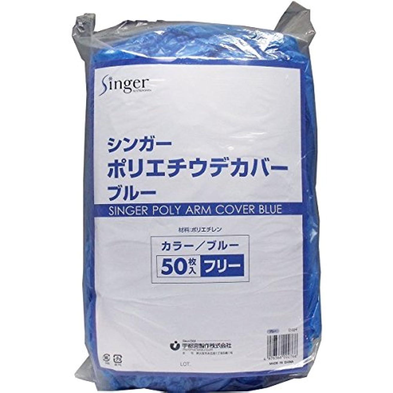 上下する食欲ブリリアントシンガー ポリエチウデカバー (腕カバー) ブルー フリーサイズ 1000枚入り 50枚x20袋