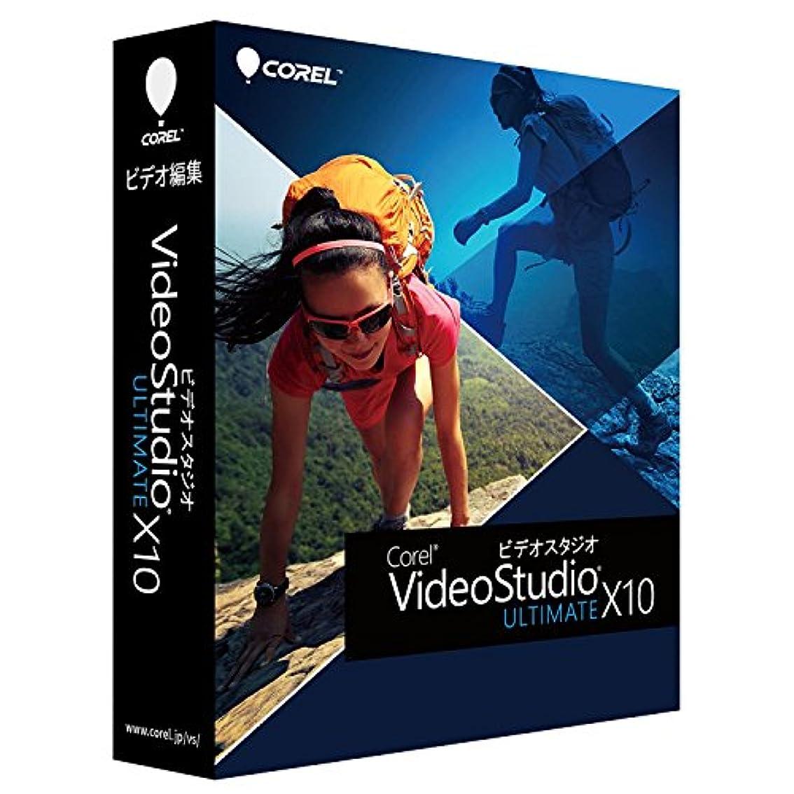 乳製品和らげるエーカーCorel VideoStudio Ultimate X10 アップグレード/特別優待版