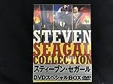 スティーブン・セガール DVDスペシャルBOX