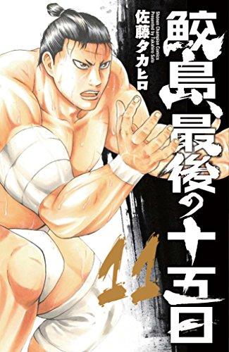 鮫島、最後の十五日(11): 少年チャンピオン・コミックス