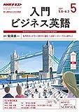 NHKラジオ 入門ビジネス英語 2017年 5月号 [雑誌] (NHKテキスト)