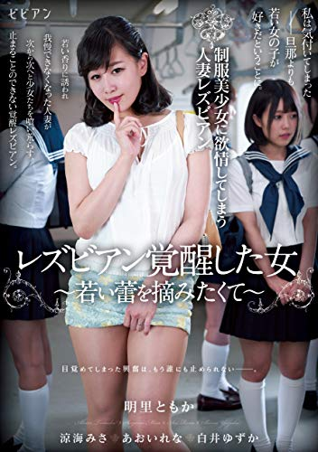 Lesbian awakening a woman and wanted to pick young bud-got ready to leave despite,Oh, put,Ryoumi Misa,Shirai yuzu or Vivian [DVD]