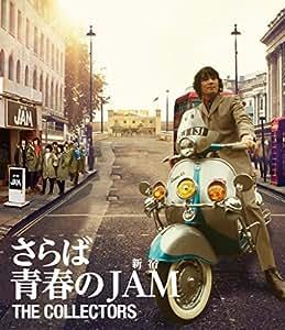 【メーカー特典あり】THE COLLECTORS~さらば青春の新宿JAM~(Blu-ray+CD)(ポストカード、応募券)