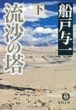 流沙の塔〈下〉 (徳間文庫)
