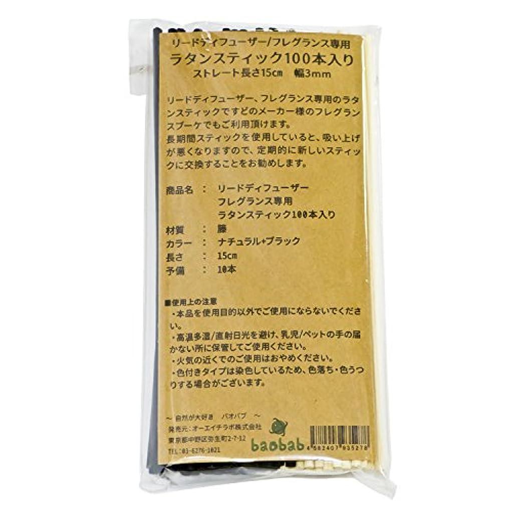 リズミカルな命題素敵な[baobab]リードディフューザー用 ラタンスティック/リードスティック リフィル (15cm/100本入) (ナチュラル+ブラック)