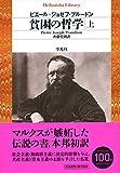 ピエール・ジョゼフ・プルードン 「貧困の哲学」 平凡社ライブラリー