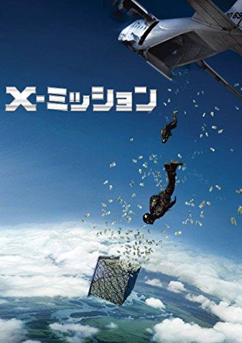 X-ミッション [DVD] -
