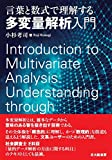 言葉と数式で理解する多変量解析入門
