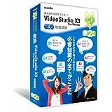 VideoStudio X3 Pro/Ultimate 必修編 2枚組