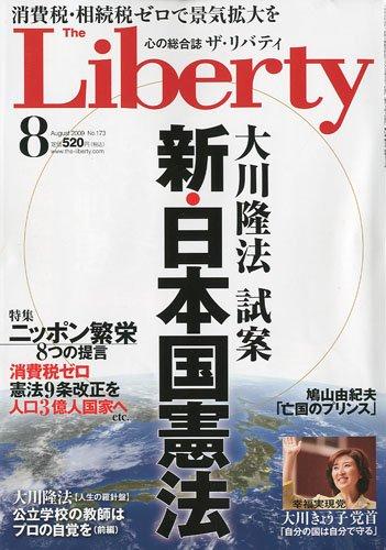 The Liberty (ザ・リバティ) 2009年 08月号 [雑誌]