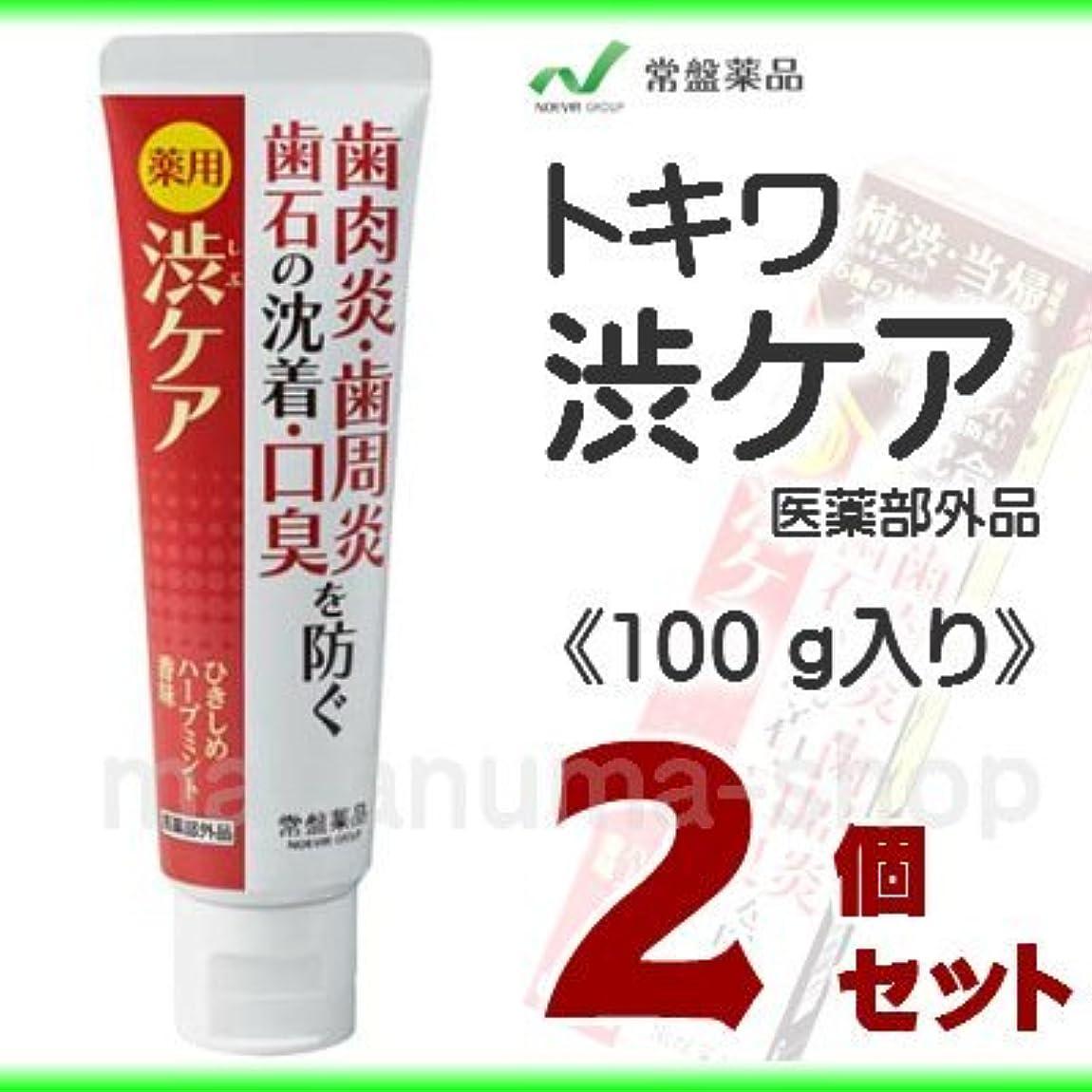 活性化する悲鳴タバコトキワ 薬用渋ケア (100g) 2個セット